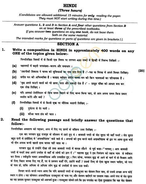 How to write essays for class 10th icse hindi exam quora jpg 1986x2502